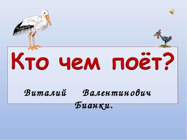 Виталий Валентинович Бианки.
