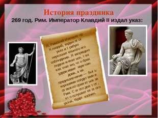 История праздника Я, Римский Император Клавдий, издаю этот указ и требую неук