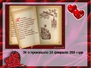 Это произошло 14 февраля 269 года