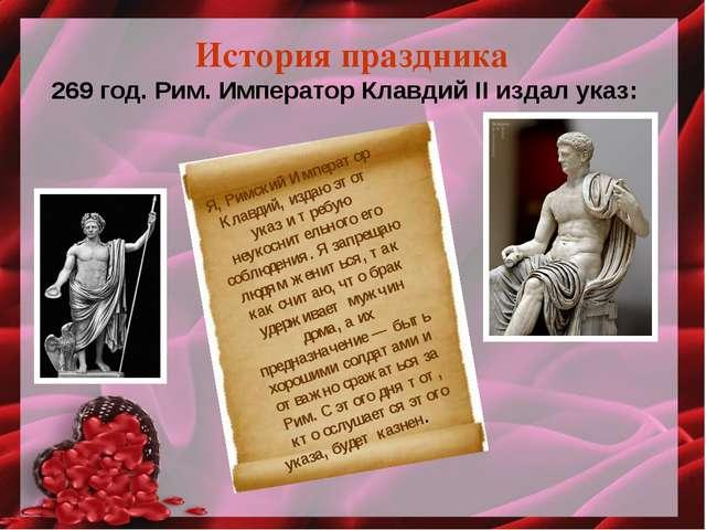 История праздника Я, Римский Император Клавдий, издаю этот указ и требую неук...