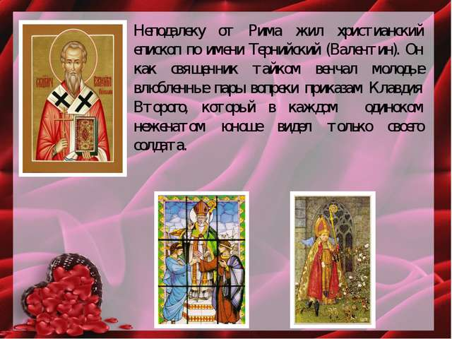 Неподалеку от Рима жил христианский епископ по имени Тернийский (Валентин). О...