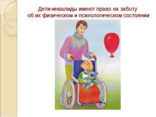 Дети-инвалиды имеют право на заботу об их физическом и психологическом состоя