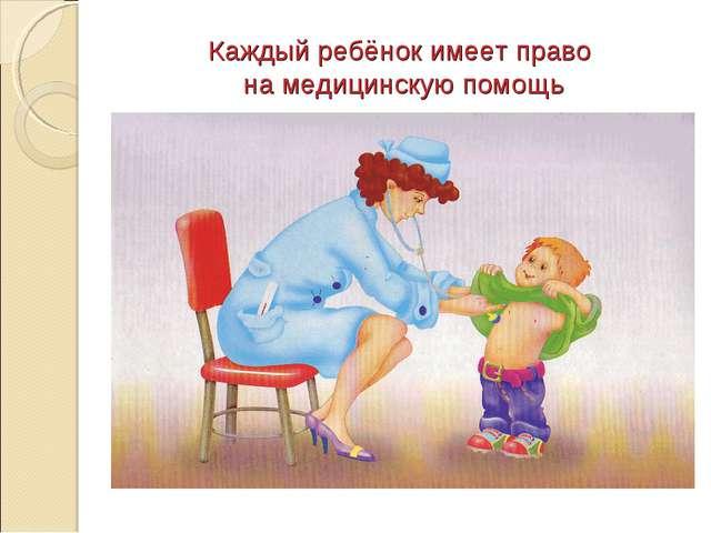 Каждый ребёнок имеет право на медицинскую помощь