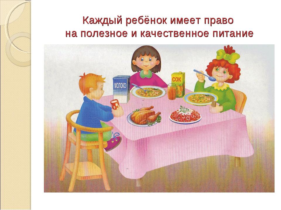 Каждый ребёнок имеет право на полезное и качественное питание