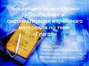 Подготовила: Учитель русского языка и литературы МКОУ «Мужичанская СОШ» Ретун