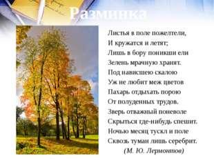 Разминка Листья в поле пожелтели, И кружатся и летят; Лишь в бору поникши е