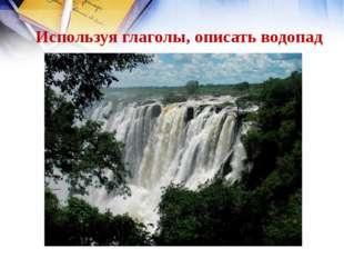 Используя глаголы, описать водопад