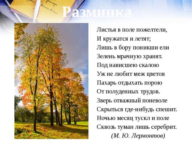 Разминка Листья в поле пожелтели, И кружатся и летят; Лишь в бору поникши е...