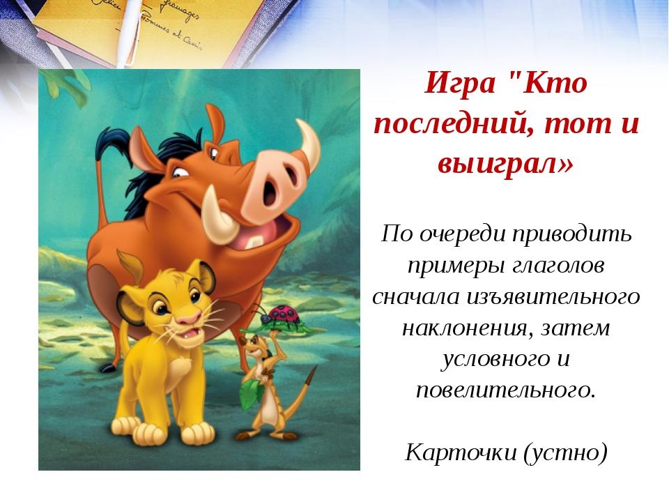 """Игра """"Кто последний, тот и выиграл» По очереди приводить примеры глаголов сна..."""