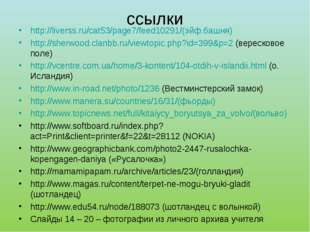 ссылки http://liverss.ru/cat53/page7/feed10291/(эйф.башня) http://sherwood.cl