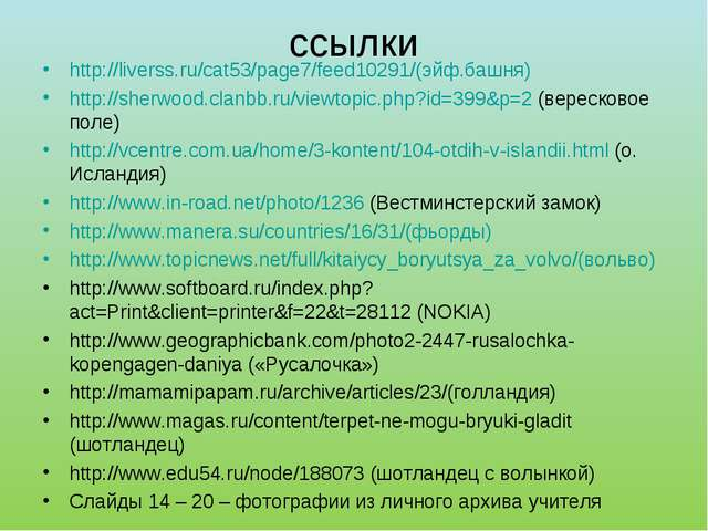 ссылки http://liverss.ru/cat53/page7/feed10291/(эйф.башня) http://sherwood.cl...