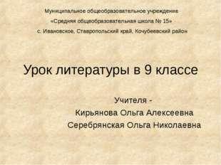 Урок литературы в 9 классе Учителя - Кирьянова Ольга Алексеевна Серебрянская