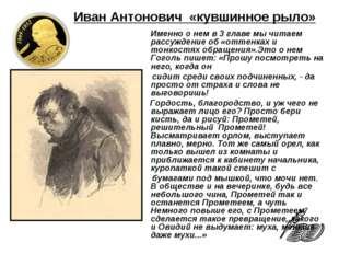 Иван Антонович «кувшинное рыло» Именно о нем в 3 главе мы читаем рассуждение