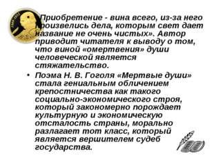 «Приобретение - вина всего, из-за него произвелись дела, которым свет дает на