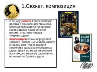 1.Сюжет, композиция В основу сюжета Гоголь положил рассказ о похождениях Чичи