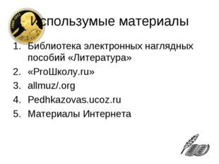 Использумые материалы Библиотека электронных наглядных пособий «Литература» «