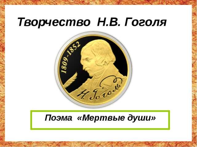 Творчество Н.В. Гоголя Поэма «Мертвые души»