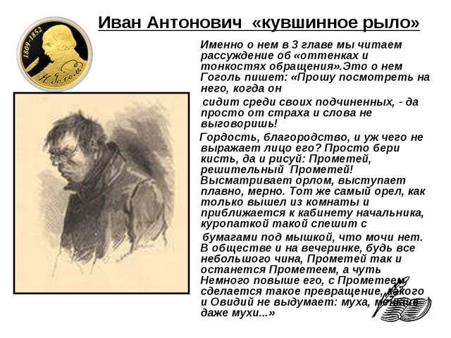Иван Антонович «кувшинное рыло» Именно о нем в 3 главе мы читаем рассуждение...