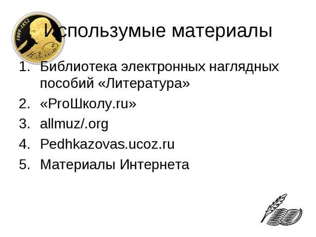 Использумые материалы Библиотека электронных наглядных пособий «Литература» «...