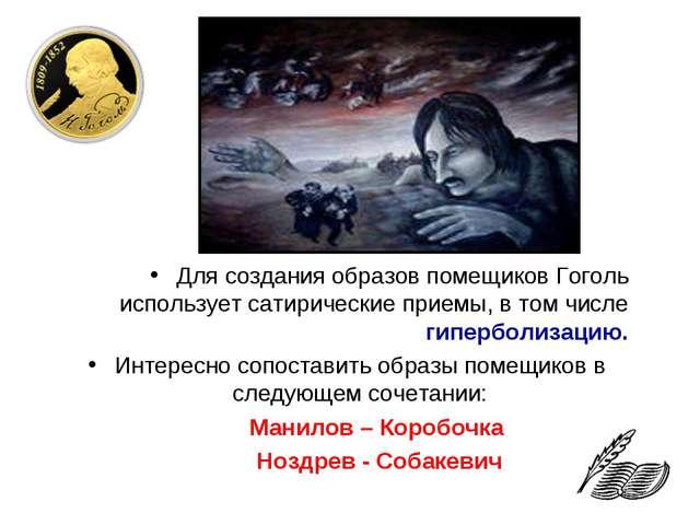 Для создания образов помещиков Гоголь использует сатирические приемы, в том ч...