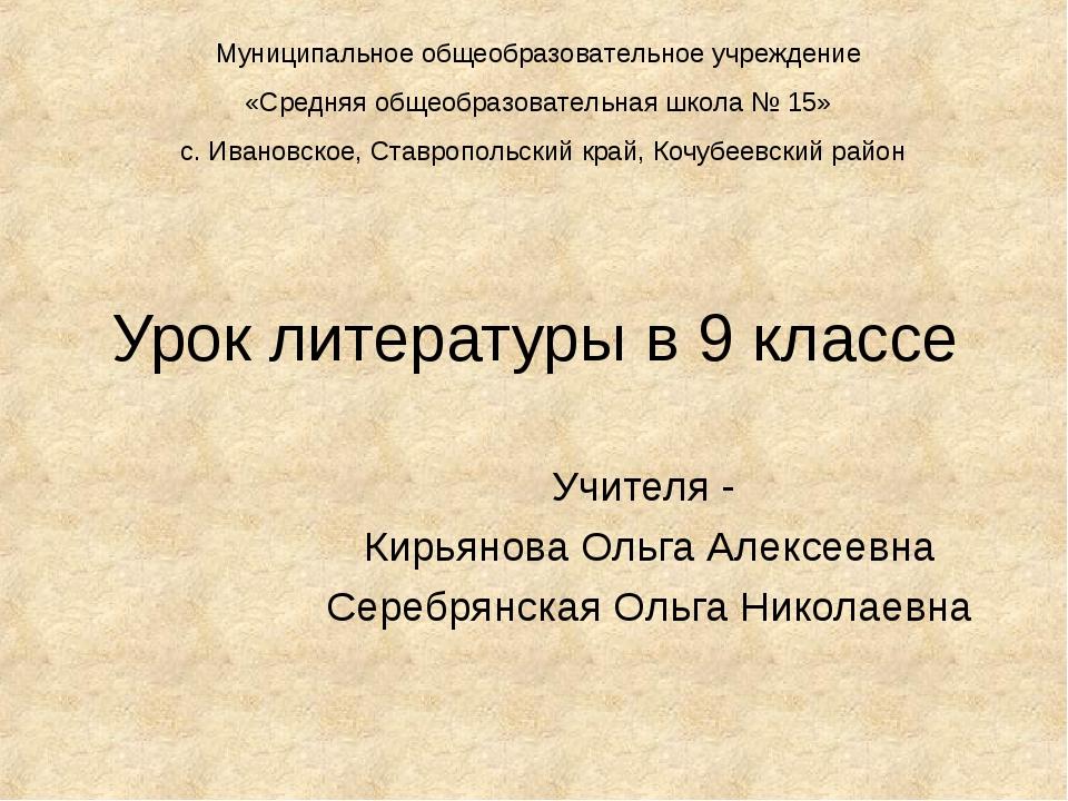 Урок литературы в 9 классе Учителя - Кирьянова Ольга Алексеевна Серебрянская...