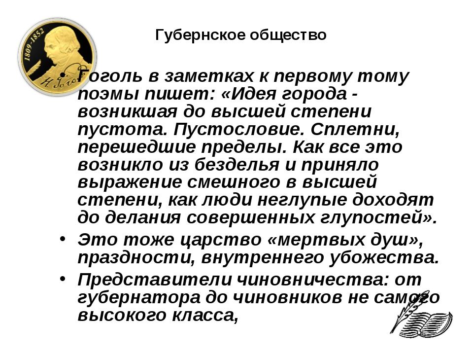 Губернское общество Гоголь в заметках к первому тому поэмы пишет: «Идея горо...