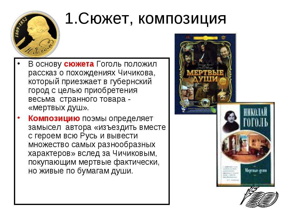 1.Сюжет, композиция В основу сюжета Гоголь положил рассказ о похождениях Чичи...