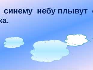 По синему небу плывут об- лака.