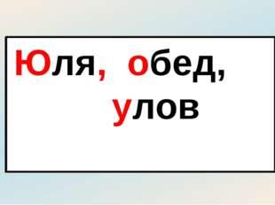 Юля, обед, улов