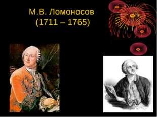 М.В. Ломоносов (1711 – 1765)