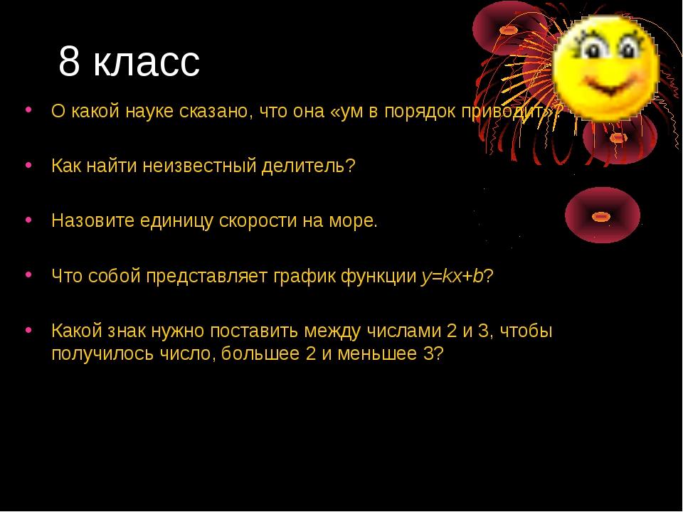 8 класс О какой науке сказано, что она «ум в порядок приводит»? Как найти неи...