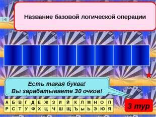 3 отборочный тур Какой цифры нет в девятиричной системе счисления? 9 Как назы