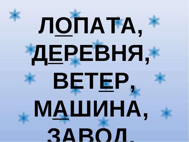 ЛОПАТА, ДЕРЕВНЯ, ВЕТЕР, МАШИНА, ЗАВОД.