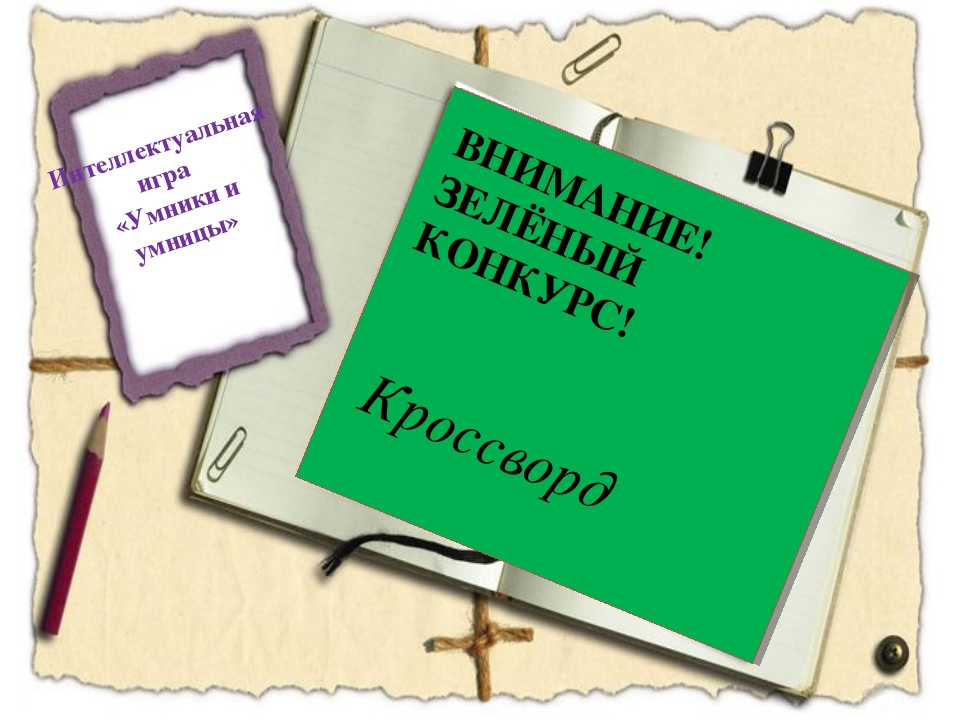 Интеллектуальная игра «Умники и умницы» ВНИМАНИЕ! ЗЕЛЁНЫЙ КОНКУРС! Кроссворд