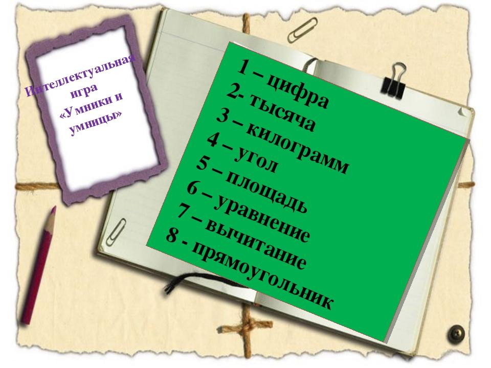 Интеллектуальная игра «Умники и умницы» 1 – цифра 2- тысяча 3 – килограмм 4 –...