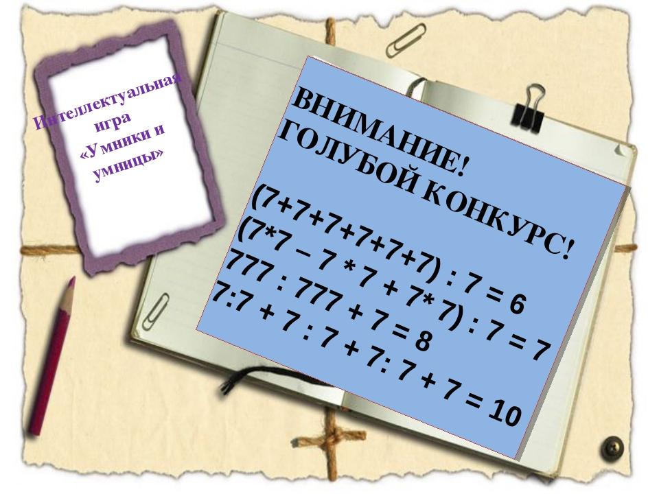 Интеллектуальная игра «Умники и умницы» ВНИМАНИЕ! ГОЛУБОЙ КОНКУРС! (7+7+7+7+7...