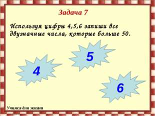 Задача 7 Используя цифры 4,5,6 запиши все двузначные числа, которые больше 50