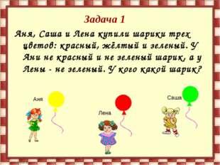 Задача 1 Аня, Саша и Лена купили шарики трех цветов: красный, жёлтый и зелены
