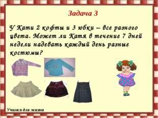 Задача 3 У Кати 2 кофты и 3 юбки – все разного цвета. Может ли Катя в течение