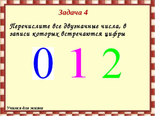 Задача 4 Перечислите все двузначные числа, в записи которых встречаются цифры...