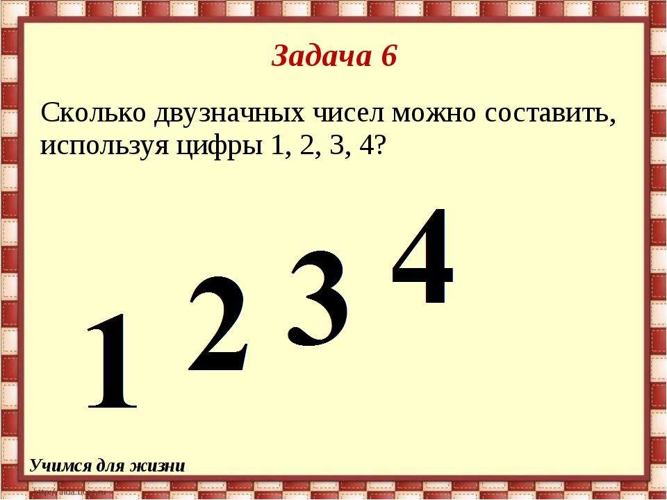 Задача 6 Сколько двузначных чисел можно составить, используя цифры 1, 2, 3, 4...