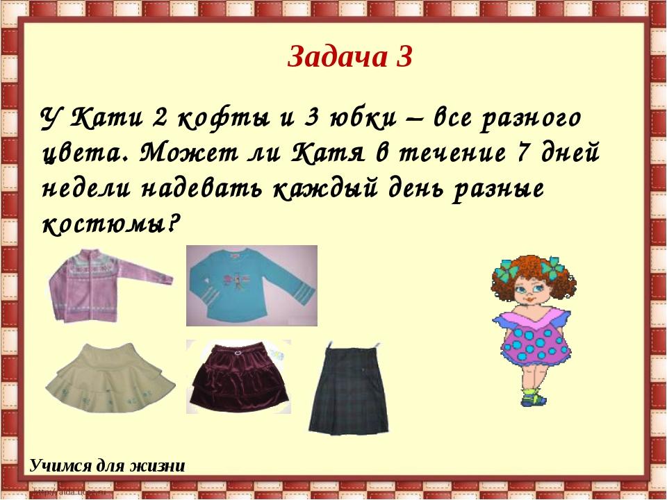 Задача 3 У Кати 2 кофты и 3 юбки – все разного цвета. Может ли Катя в течение...