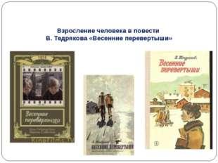 Взросление человека в повести В. Тедрякова «Весенние перевертыши»