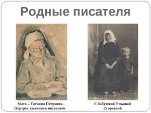 Родные писателя Мать – Татьяна Петровна. Портрет выполнен писателем. С бабушк