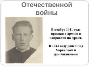 Участник Великой Отечественной войны В ноябре 1941 года призван в армию и нап