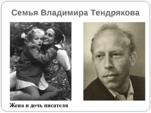 Семья Владимира Тендрякова Жена и дочь писателя