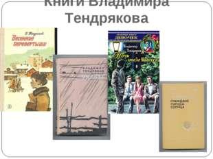 Книги Владимира Тендрякова