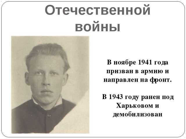 Участник Великой Отечественной войны В ноябре 1941 года призван в армию и нап...