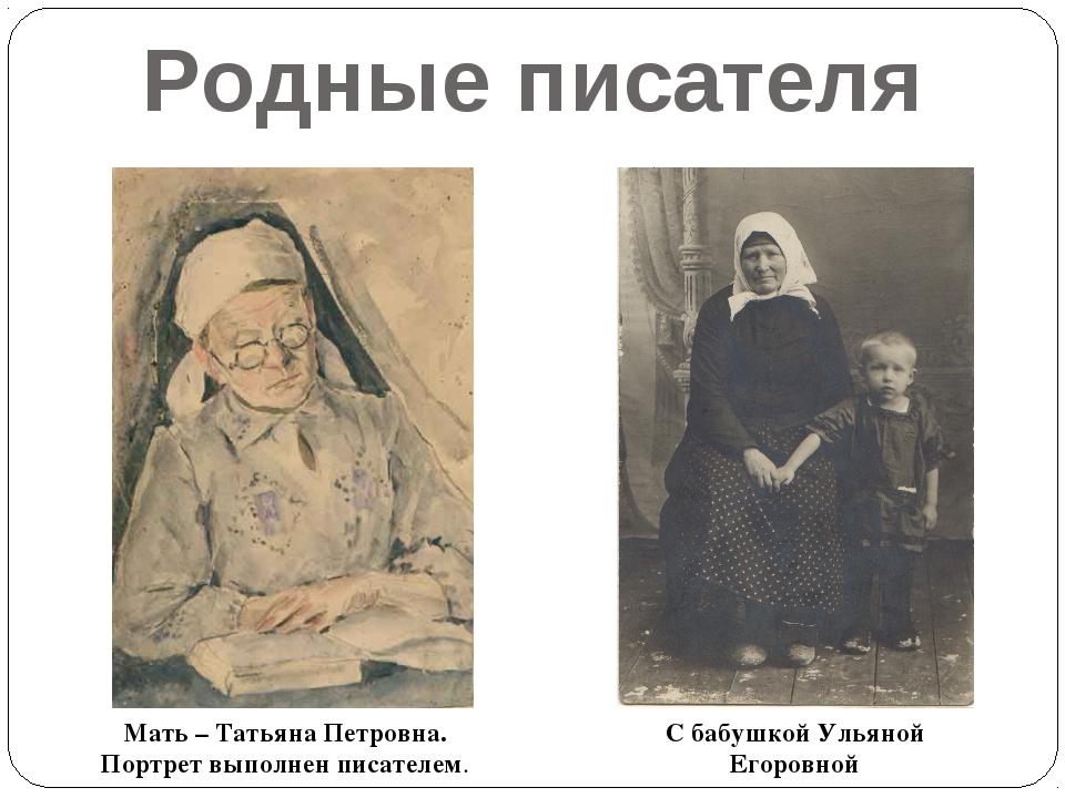 Родные писателя Мать – Татьяна Петровна. Портрет выполнен писателем. С бабушк...