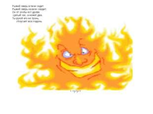 ПррР Рыжий зверь в печи сидит. Рыжий зверь на всех сердит. Он от злобы ест д